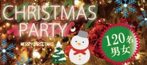クリスマスパーティーイベント 六本木麻布十番