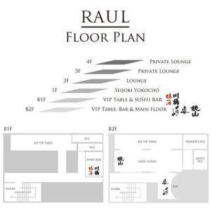 カウントダウンパーティーイベント 六本木西麻布 SUPEREIGHT(RAUL)
