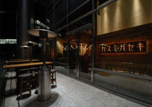クリスマスパーティーイベント カスミガセキ 虎ノ門 レストラン