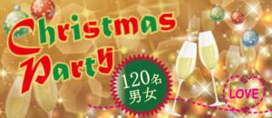 クリスマスパーティーイベント 六本木麻布十番バナー