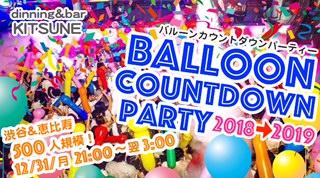 カウントダウンパーティーイベント 渋谷恵比寿 キツネKITSUNE